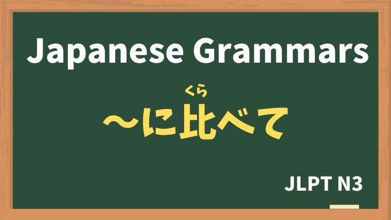 【JLPT N3 Grammar】〜に比べて(〜にくらべて)