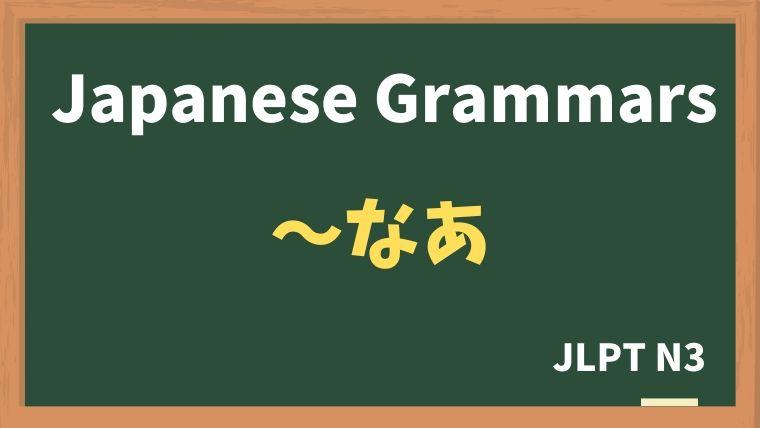 【JLPT N3 Grammar】〜なあ