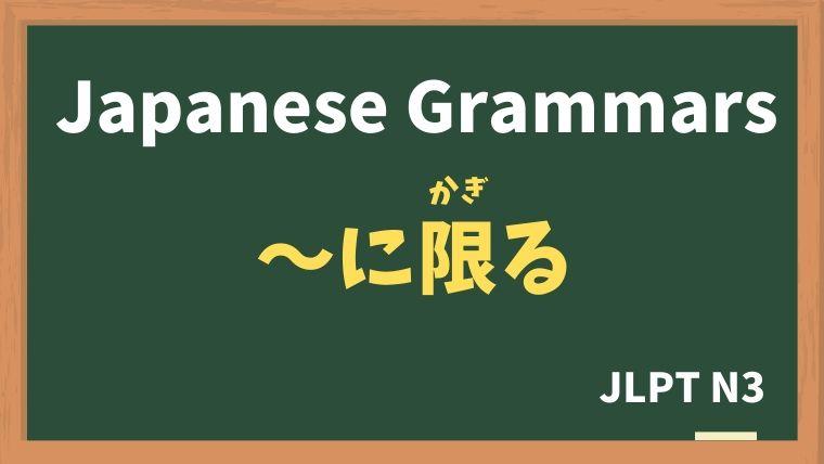 【JLPT N3 Grammar】〜に限る(〜にかぎる)
