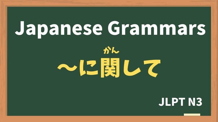 【JLPT N3 Grammar】〜に関して(〜にかんして)