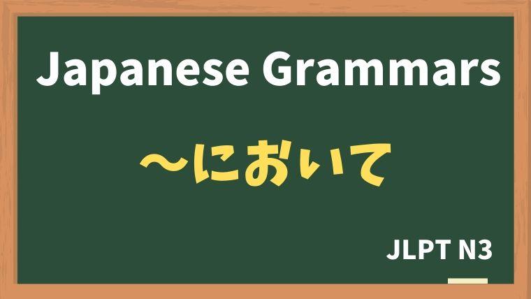 【JLPT N3 Grammar】〜において