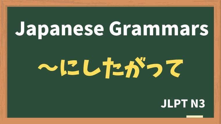 【JLPT N3 Grammar】〜にしたがって