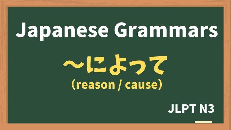【JLPT N3 Grammar】〜によって / 〜によるN(reason / cause)