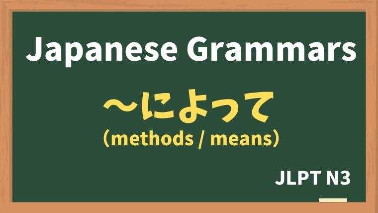 【JLPT N3 Grammar】〜によって / 〜によるN(methods / means)