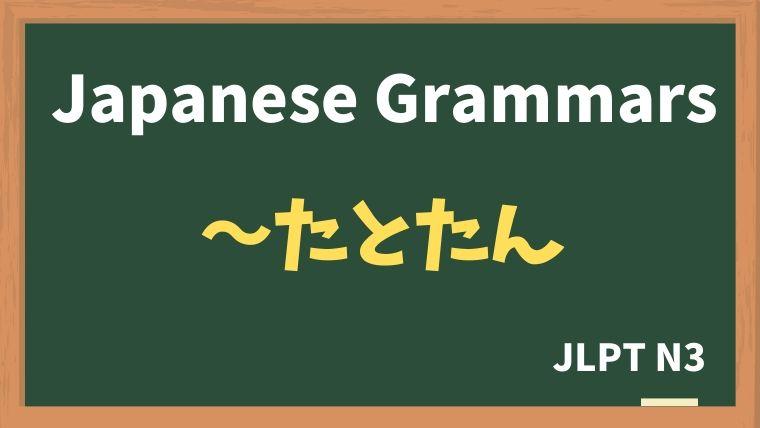 【JLPT N3 Grammar】〜たとたん