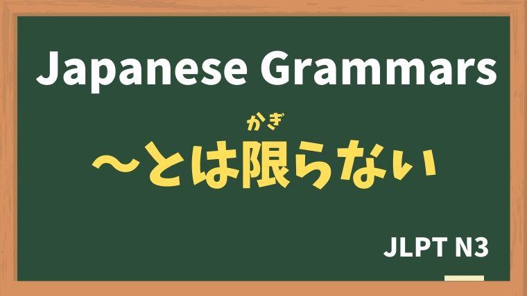 【JLPT N3 Grammar】〜とは限らない(〜とはかぎらない)
