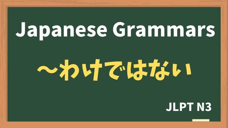 【JLPT N3 Grammar】〜わけではない