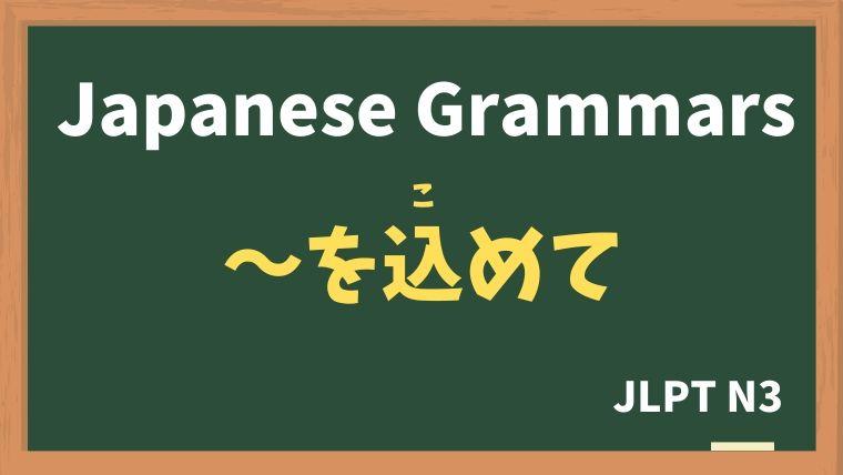 【JLPT N3 Grammar】〜を込めて(〜をこめて)