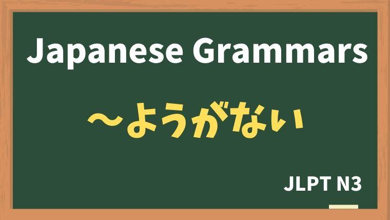 【JLPT N3 Grammar】〜ようがない / 〜ようもない