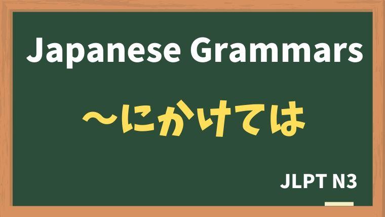 【JLPT N3 Grammar】〜にかけては