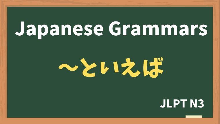 【JLPT N3 Grammar】〜といえば