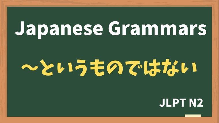 【JLPT N2 Grammar】〜というものではない