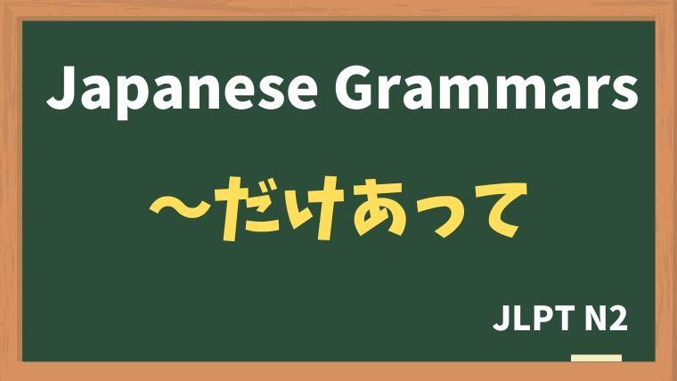 【JLPT N2 Grammar】〜だけあって