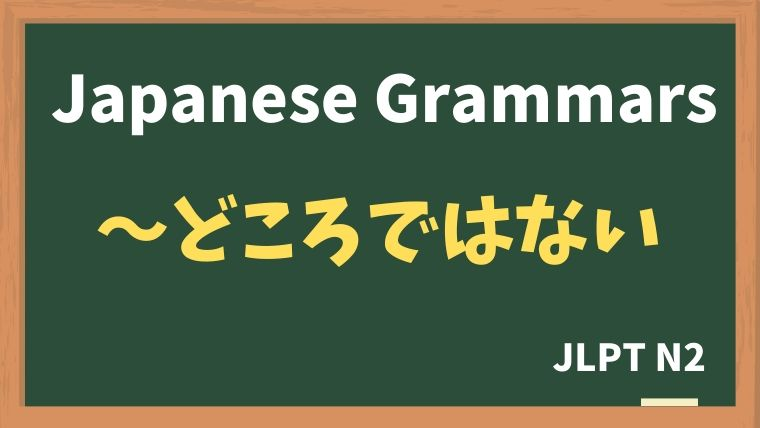 【JLPT N2 Grammar】〜どころではない