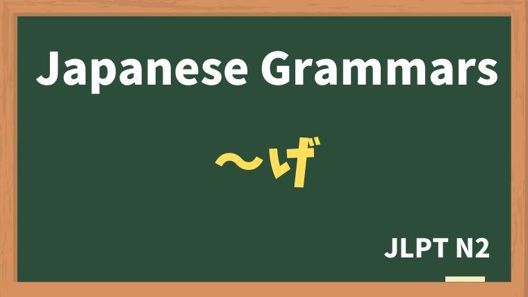 【JLPT N2 Grammar】〜げ