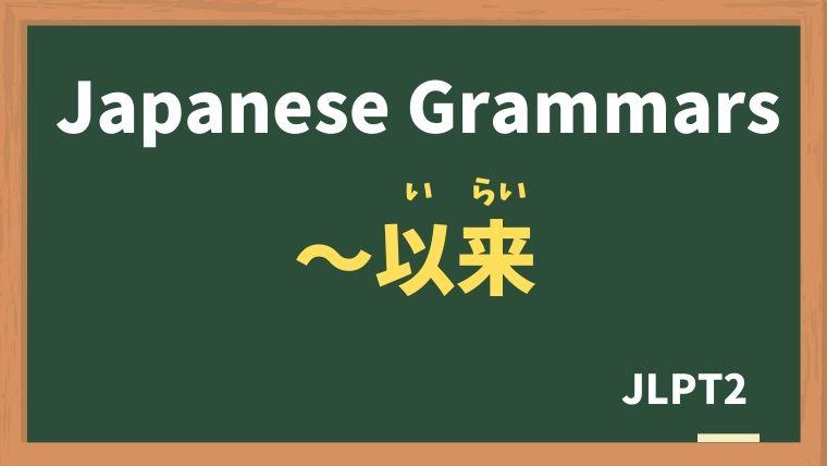 【JLPT N2 Grammar】〜以来(〜いらい)