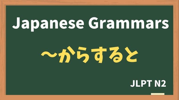 【JLPT N2 Grammar】〜からすると / 〜からみると / 〜からいうと