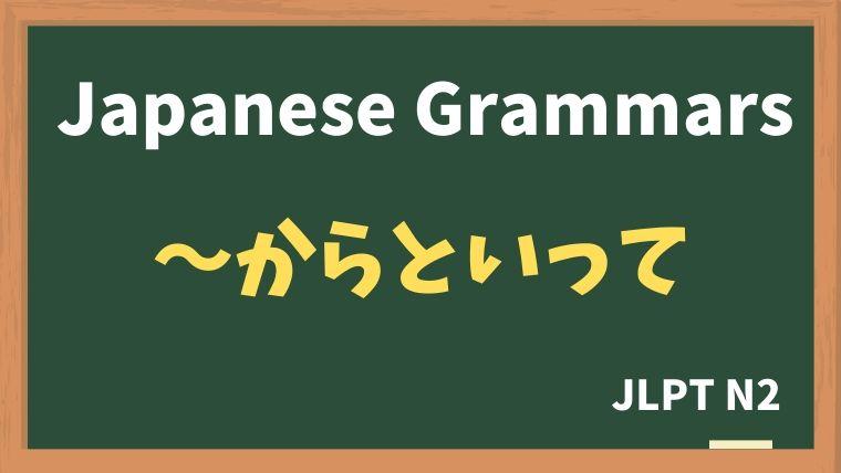 【JLPT N2 Grammar】〜からといって