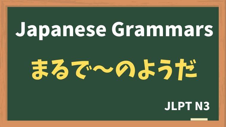 【JLPT N3 Grammar】まるで〜のようだ