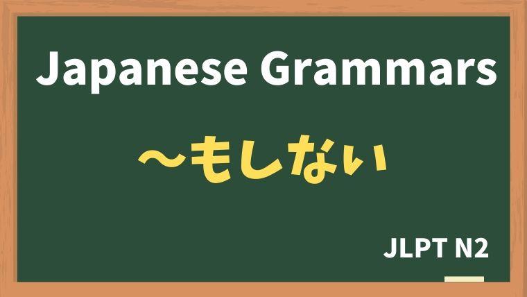 【JLPT N2 Grammar】〜もしない