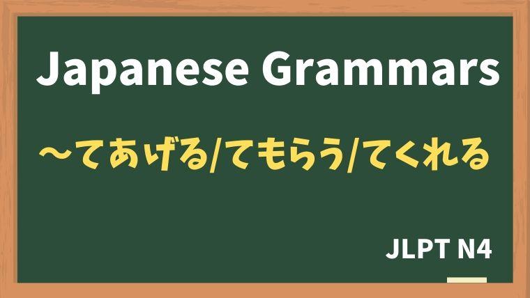 【JLPT N4 Grammar】〜てあげる / 〜てもらう / 〜てくれる