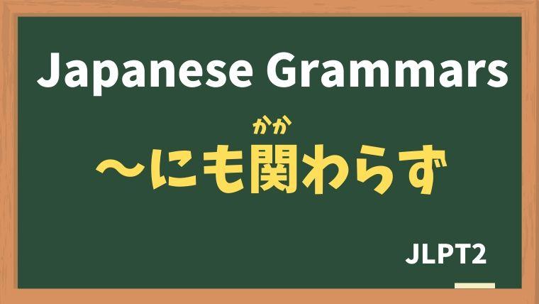 【JLPT N2 Grammar】〜にも関わらず(〜にもかかわらず)