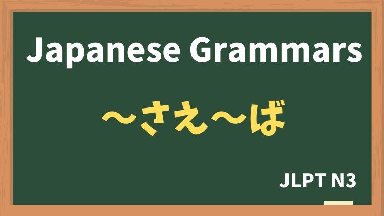 【JLPT N3 Grammar】〜さえ〜ば