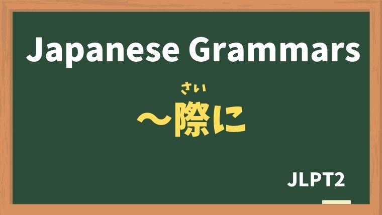 【JLPT N2 Grammar】〜際に / 〜際は(〜さいに / さいは)