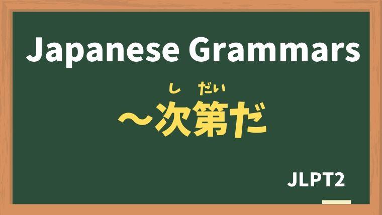 【JLPT N2 Grammar】〜次第だ(〜しだいだ)
