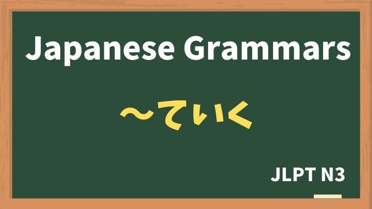 【JLPT N3 Grammar】〜ていく