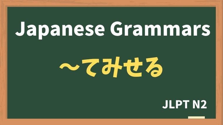 【JLPT N2 Grammar】〜てみせる