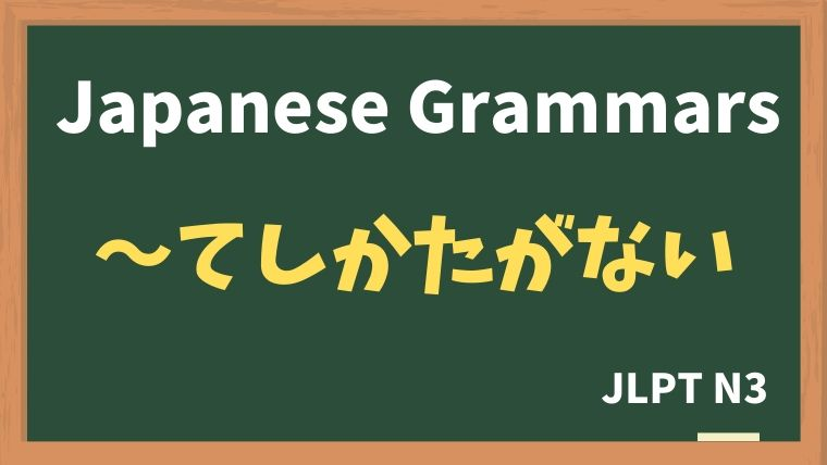 【JLPT N3 Grammar】〜てしかたがない / 〜てしょうがない