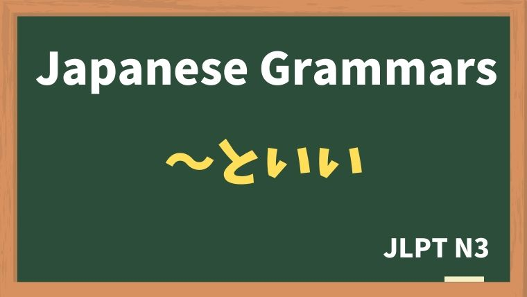 【JLPT N3 Grammar】〜といい