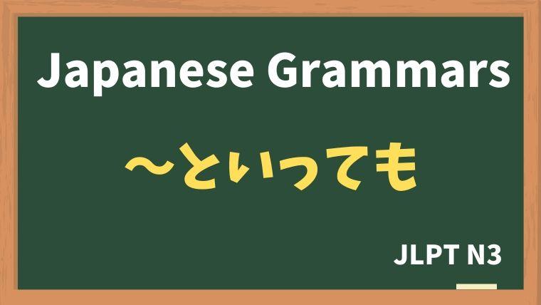 【JLPT N3 Grammar】〜といっても