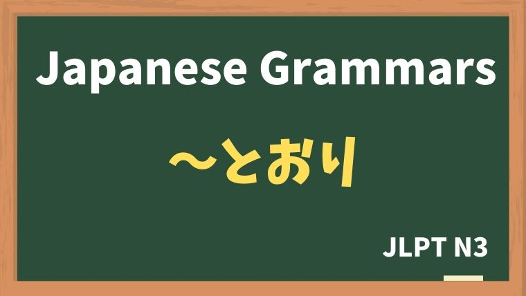 【JLPT N3 Grammar】〜とおりに