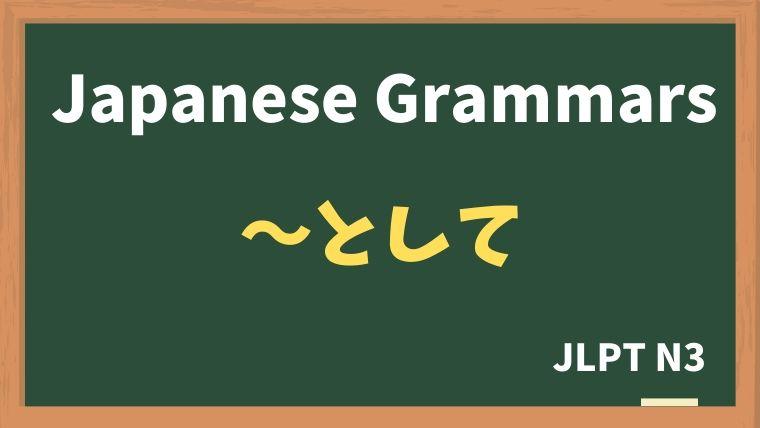 【JLPT N3 Grammar】〜として