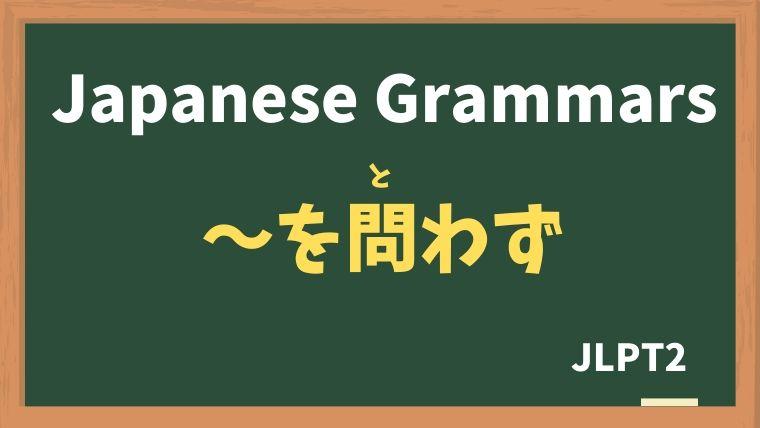 【JLPT N2 Grammar】〜を問わず(〜をとわず)