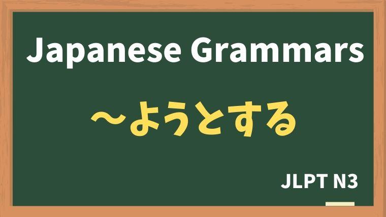 【JLPT N3 Grammar】〜ようとする
