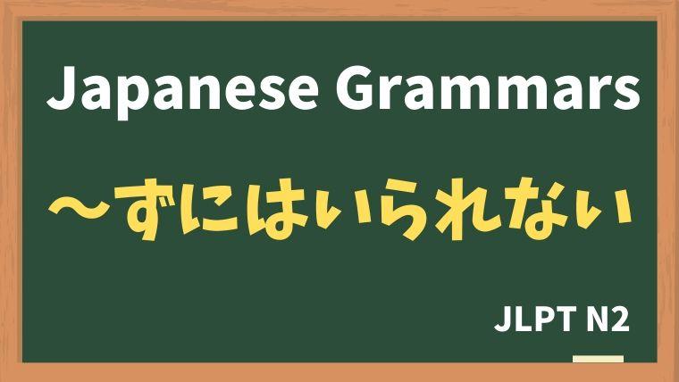 【JLPT N2 Grammar】〜ずにはいられない / 〜ないではいられない