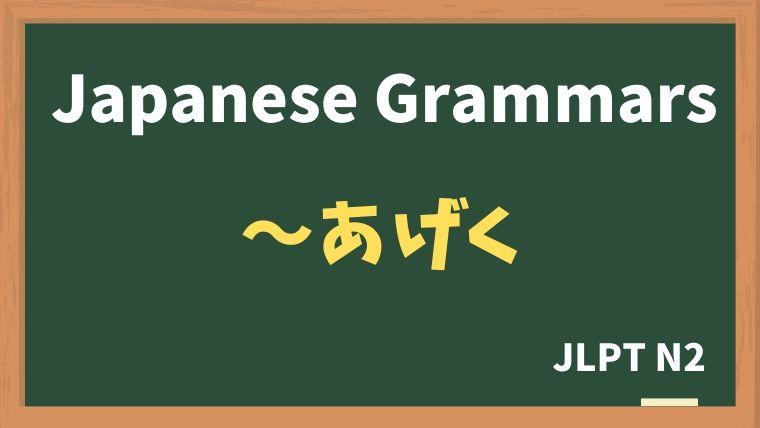 【JLPT N2 Grammar】〜あげく