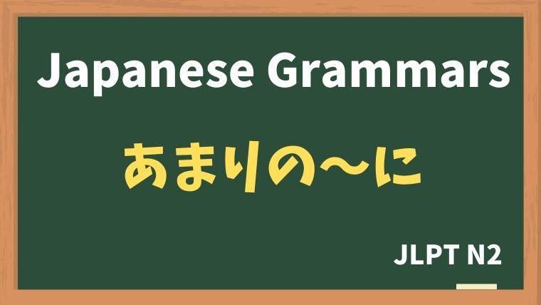 【JLPT N2 Grammar】あまりの〜に / あまりの〜で