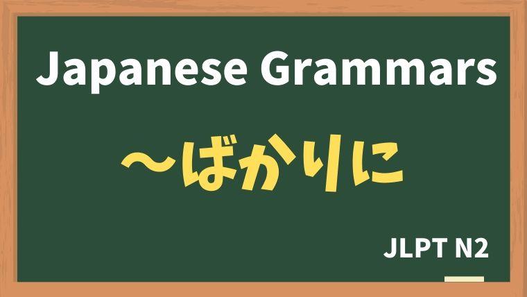 【JLPT N2 Grammar】〜ばかりに
