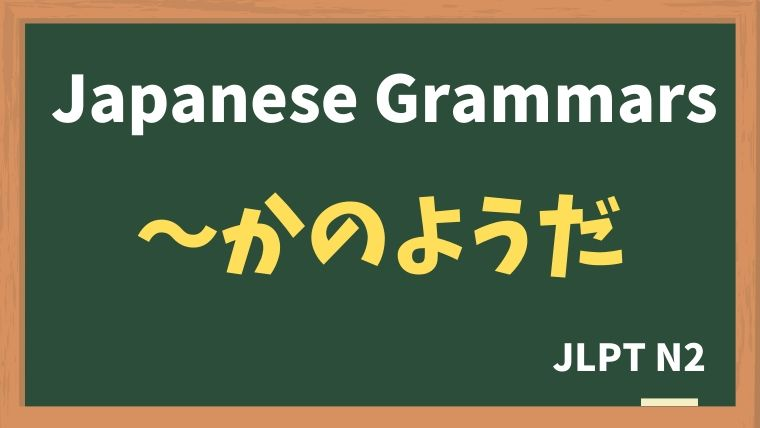 【JLPT N2 Grammar】〜かのようだ