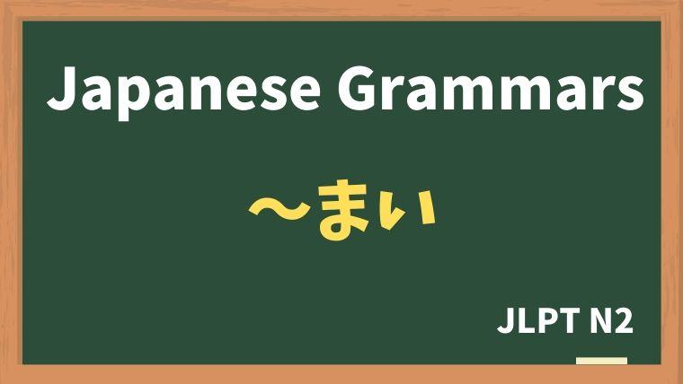 【JLPT N2 Grammar】〜まい
