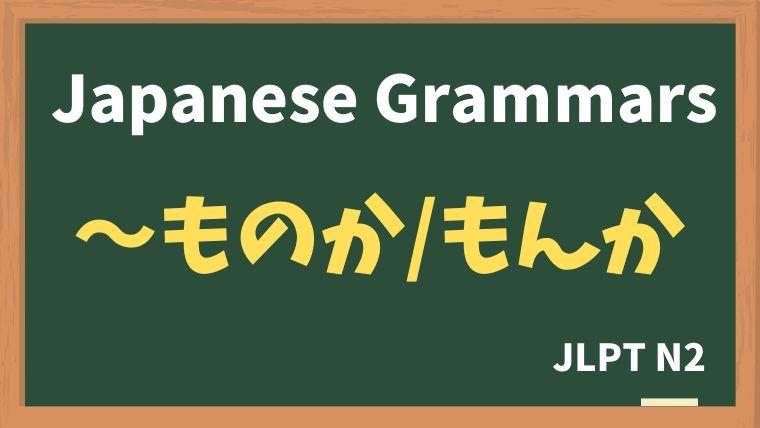 【JLPT N2 Grammar】〜ものか / 〜もんか