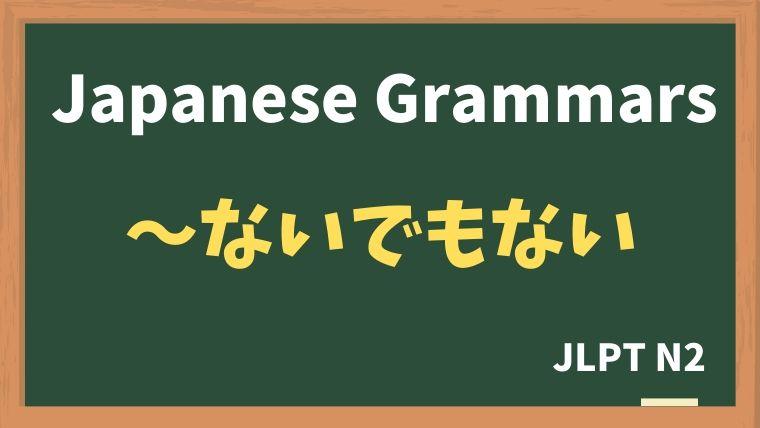 【JLPT N2 Grammar】〜ないでもない / 〜ないものでもない / 〜ないこともない