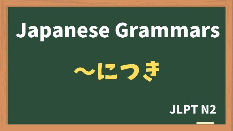 【JLPT N2 Grammar】〜につき(reason)