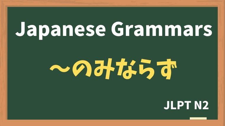 【JLPT N2 Grammar】〜のみならず