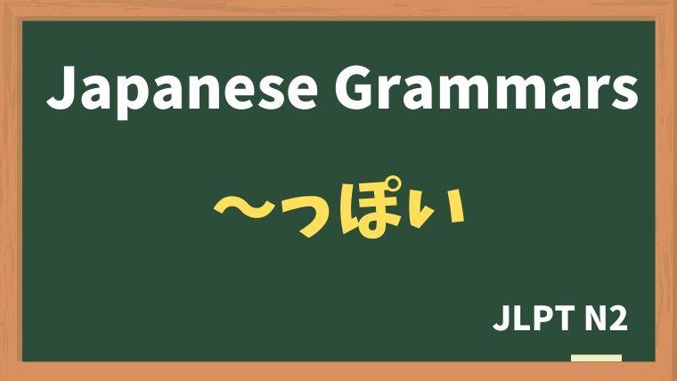 【JLPT N2 Grammar】〜っぽい