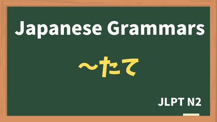 【JLPT N2 Grammar】〜たて